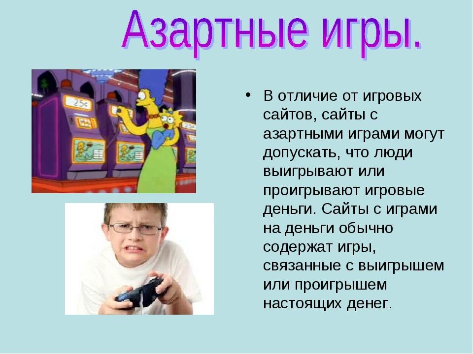 В отличие от игровых сайтов, сайты с азартными играми могут допускать, что лю...