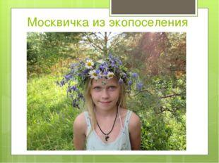 Москвичка из экопоселения