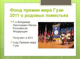 Фонд премии мира Гузи 2011 о родовых поместьях Г-н Владимир Николаевич Мегре