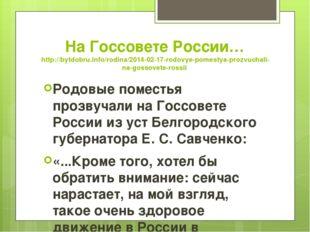 На Госсовете России… http://bytdobru.info/rodina/2014-02-17-rodovye-pomestya-