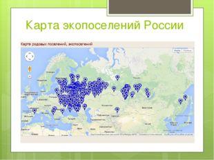 Карта экопоселений России