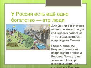 У России есть ещё одно богатство — это люди Для Земли богатством являются тол