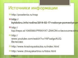 Источники информации http://poselenia.ru/map http://bytdobru.info/rodina/2014
