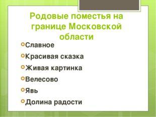 Родовые поместья на границе Московской области Славное Красивая сказка Живая