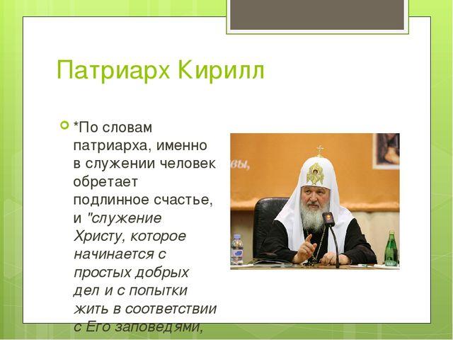 Патриарх Кирилл *По словам патриарха, именно в служении человек обретает подл...