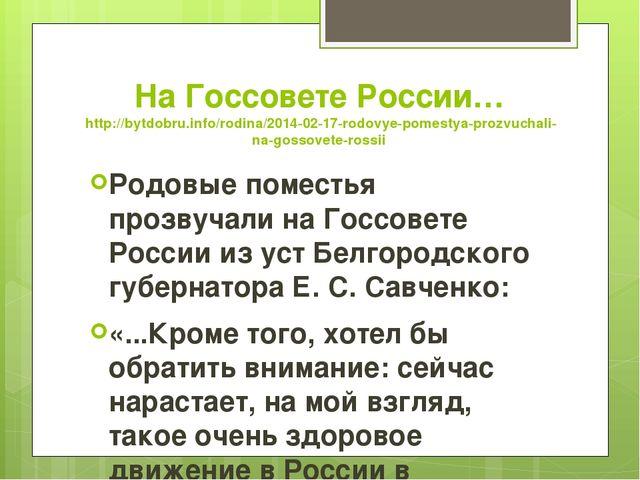 На Госсовете России… http://bytdobru.info/rodina/2014-02-17-rodovye-pomestya-...