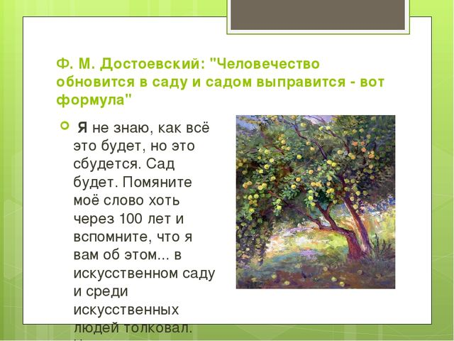 """Ф. М. Достоевский: """"Человечество обновится в саду и садом выправится - вот фо..."""