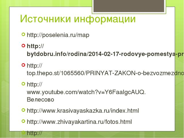 Источники информации http://poselenia.ru/map http://bytdobru.info/rodina/2014...
