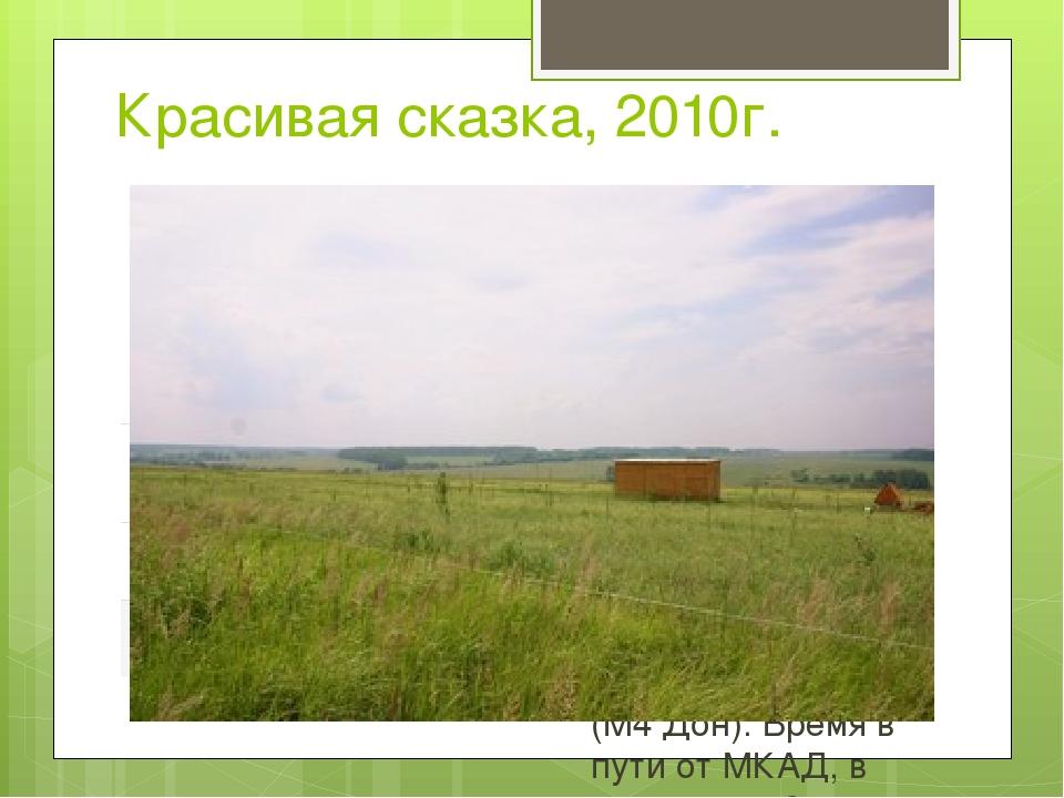 """Красивая сказка, 2010г. """"Красивая сказка"""" находится на границе с Подмосковьем..."""