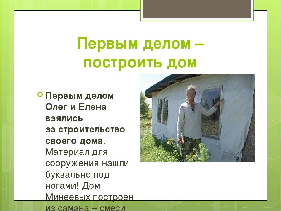 Первым делом – построить дом Первым делом Олег иЕлена взялись застроительст...