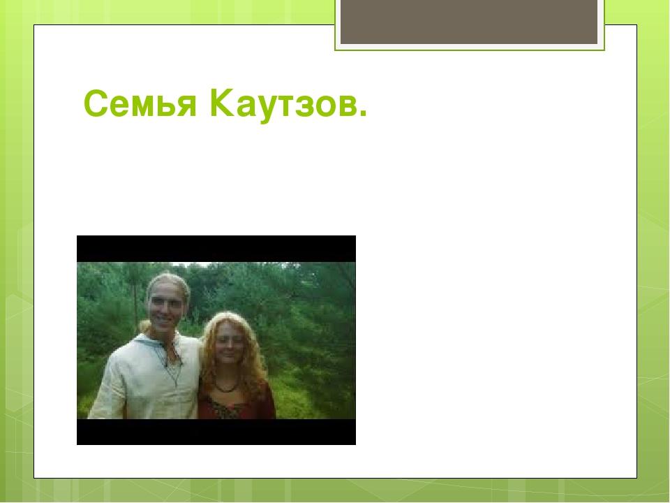 Семья Каутзов.
