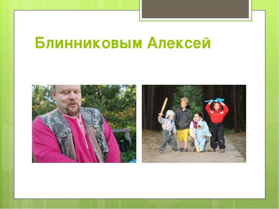 Блинниковым Алексей