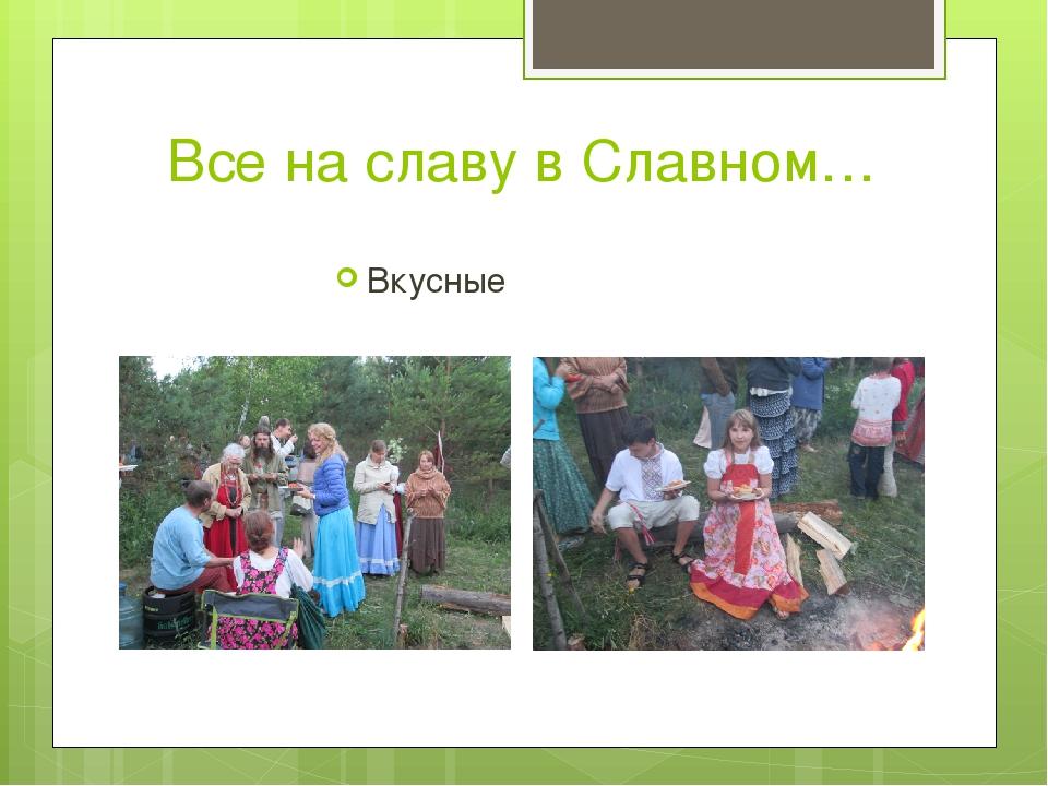 Все на славу в Славном… Вкусные угощения.