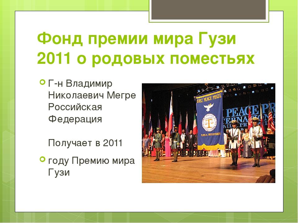 Фонд премии мира Гузи 2011 о родовых поместьях Г-н Владимир Николаевич Мегре...