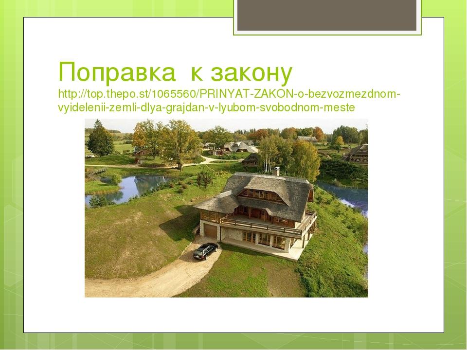 Поправка к закону http://top.thepo.st/1065560/PRINYAT-ZAKON-o-bezvozmezdnom-v...