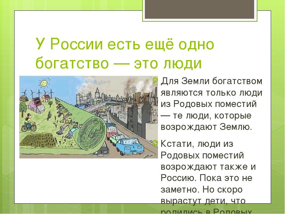 У России есть ещё одно богатство — это люди Для Земли богатством являются тол...