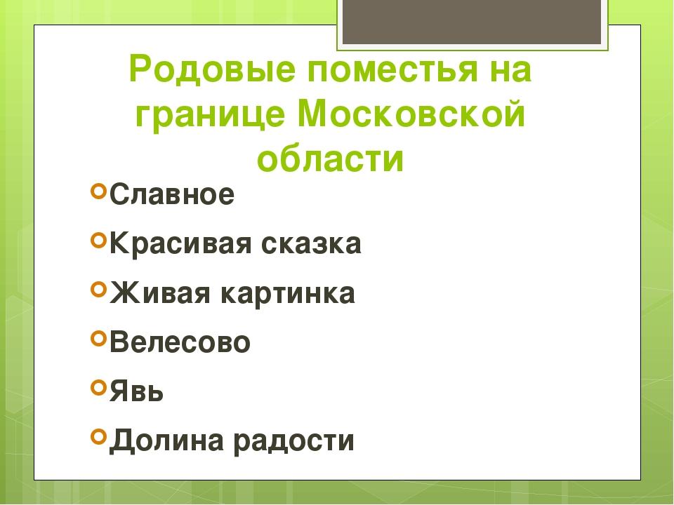 Родовые поместья на границе Московской области Славное Красивая сказка Живая...