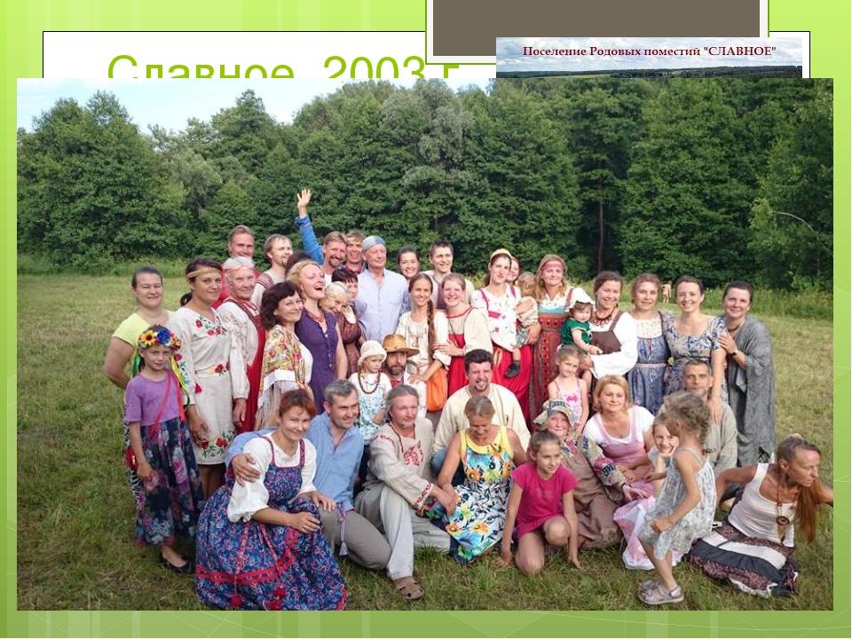 Славное, 2003 г. Поселение Славное создано в 2003 г. группой очень хороших лю...