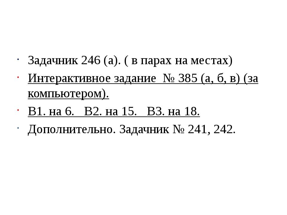 Задачник 246 (а). ( в парах на местах) Интерактивное задание № 385 (а, б, в)...