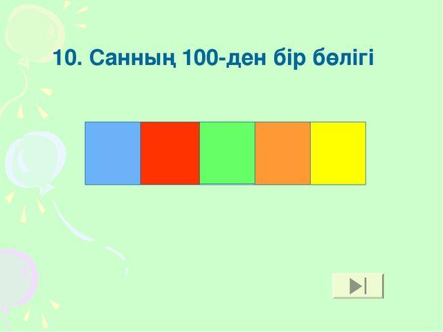 10. Санның 100-ден бір бөлігі П А Й Ы З
