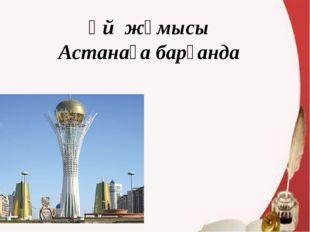 Үй жұмысы Астанаға барғанда