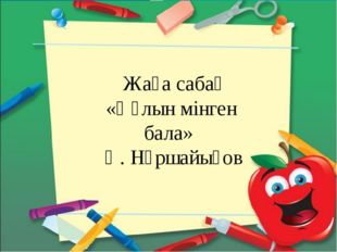 Жаңа сабақ «Құлын мінген бала» Ә. Нұршайықов