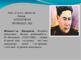 Аты аңызға айналған батыр БАУЫРЖАН МОМЫШҰЛЫ Момышұлы Бауыржан Жамбыл облысыны