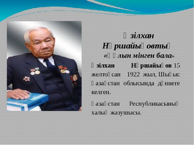 Әзілхан Нұршайықов15 желтоқсан 1922 жыл,Шығыс Қазақстан облысында дүниеге к...
