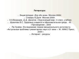 Литература:  Энциклопедия «Все обо всем» Москва 2009г. Словарь В.Даля Москва