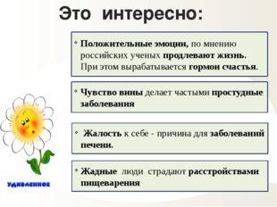 Это интересно: Положительные эмоции, по мнению российских ученых продлевают ж