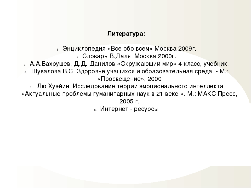 Литература:  Энциклопедия «Все обо всем» Москва 2009г. Словарь В.Даля Москва...