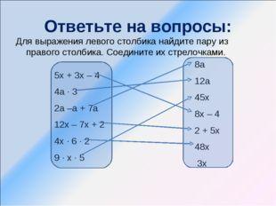 Ответьте на вопросы: Для выражения левого столбика найдите пару из правого ст