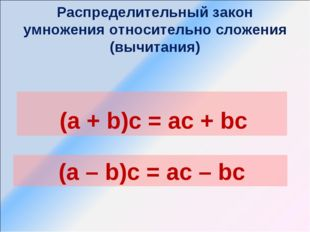 Распределительный закон умножения относительно сложения (вычитания) (a + b)c