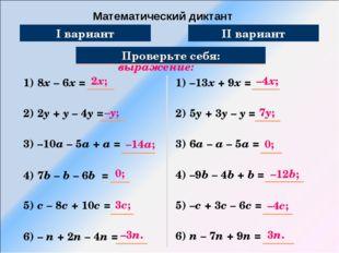 Математический диктант Упростите выражение: 1) 8х – 6х = Проверьте себя: 2) 2