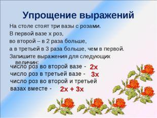 Упрощение выражений На столе стоят три вазы с розами. В первой вазе х роз, во