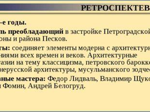 РЕТРОСПЕКТЕВИЗМ 1910-е годы. Стиль преобладающий в застройке Петроградской ст