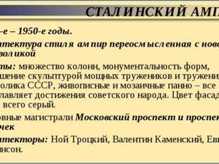 СТАЛИНСКИЙ АМПИР 1930-е – 1950-е годы. Архитектура стиля ампир переосмысленна