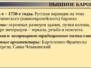 ПЫШНОЕ БАРОККО 1740-е – 1750-е годы. Русская вариация на тему католического (