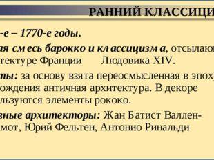 РАННИЙ КЛАССИЦИЗМ 1760-е – 1770-е годы. Некая смесь барокко и классицизма, от