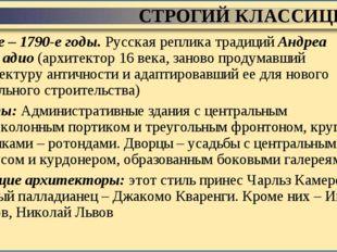 СТРОГИЙ КЛАССИЦИЗМ 1780-е – 1790-е годы. Русская реплика традиций Андреа Палл