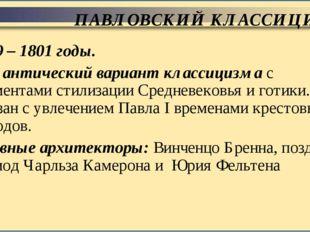 ПАВЛОВСКИЙ КЛАССИЦИЗМ 1769 – 1801 годы. Романтический вариант классицизма с э