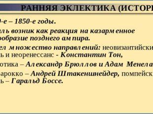 РАННЯЯ ЭКЛЕКТИКА (ИСТОРИЗМ) 1820-е – 1850-е годы. Стиль возник как реакция на