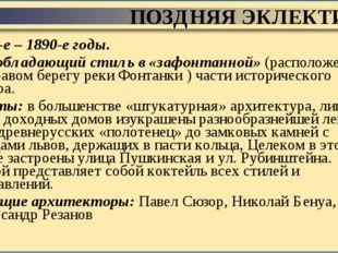 ПОЗДНЯЯ ЭКЛЕКТИКА 1850-е – 1890-е годы. Преобладающий стиль в «зафонтанной» (