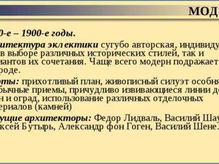 МОДЕРН 1890-е – 1900-е годы. Архитектура эклектики сугубо авторская, индивиду