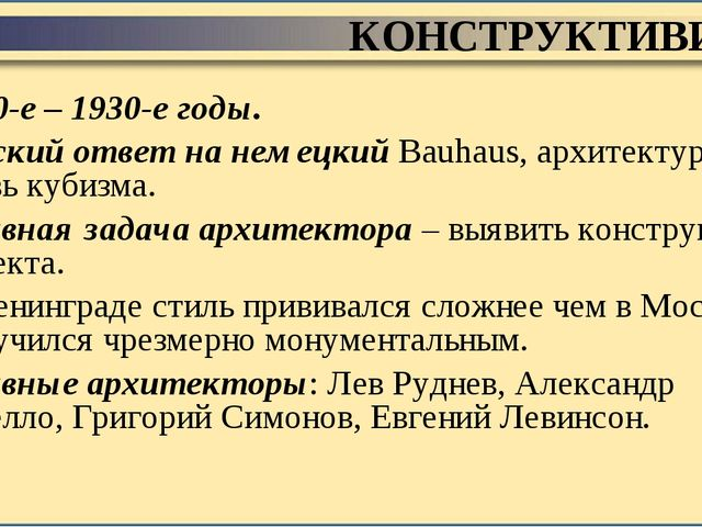КОНСТРУКТИВИЗМ 1920-е – 1930-е годы. Русский ответ на немецкий Bauhaus, архит...