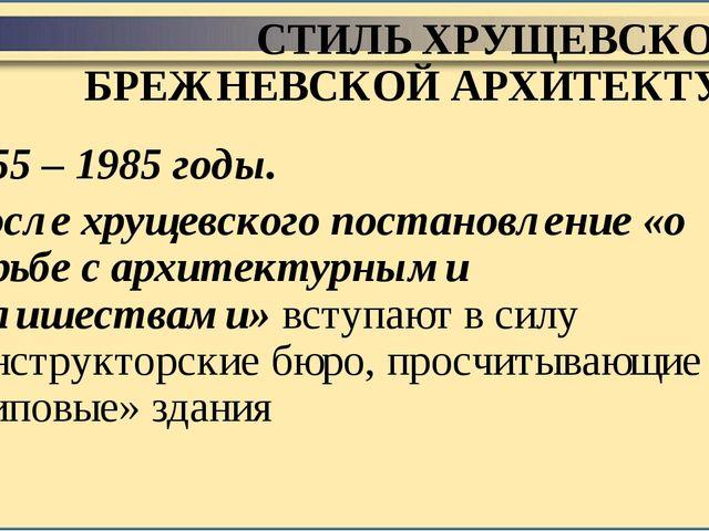 СТИЛЬ ХРУЩЕВСКОЙ И БРЕЖНЕВСКОЙ АРХИТЕКТУРЫ 1955 – 1985 годы. После хрущевског...