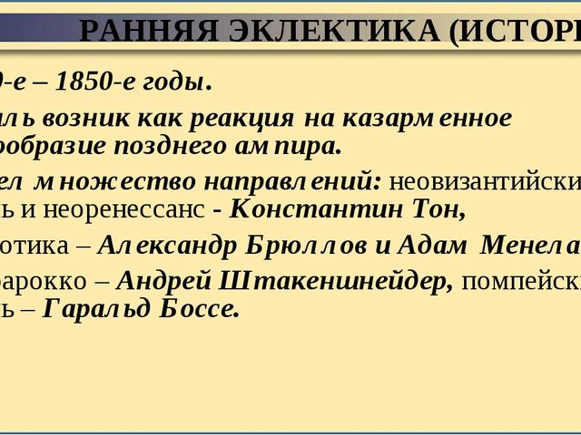 РАННЯЯ ЭКЛЕКТИКА (ИСТОРИЗМ) 1820-е – 1850-е годы. Стиль возник как реакция на...