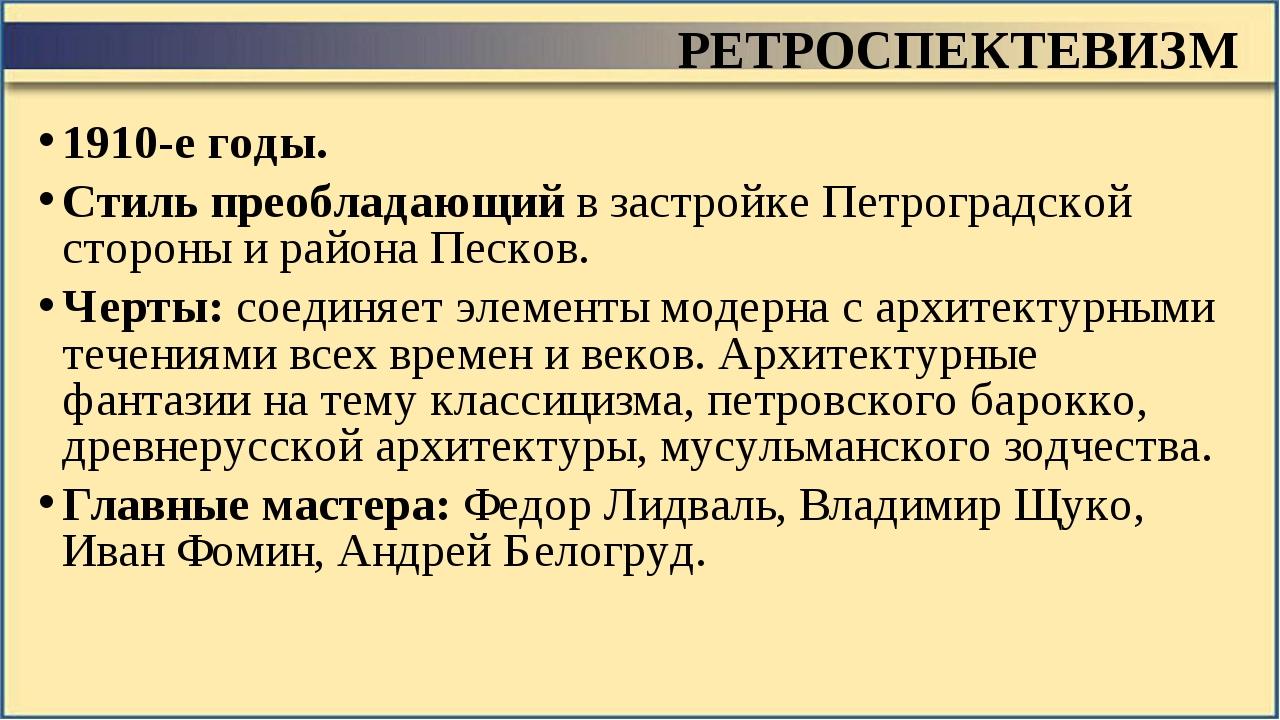 РЕТРОСПЕКТЕВИЗМ 1910-е годы. Стиль преобладающий в застройке Петроградской ст...