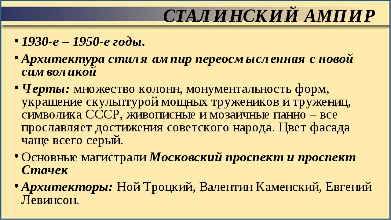 СТАЛИНСКИЙ АМПИР 1930-е – 1950-е годы. Архитектура стиля ампир переосмысленна...