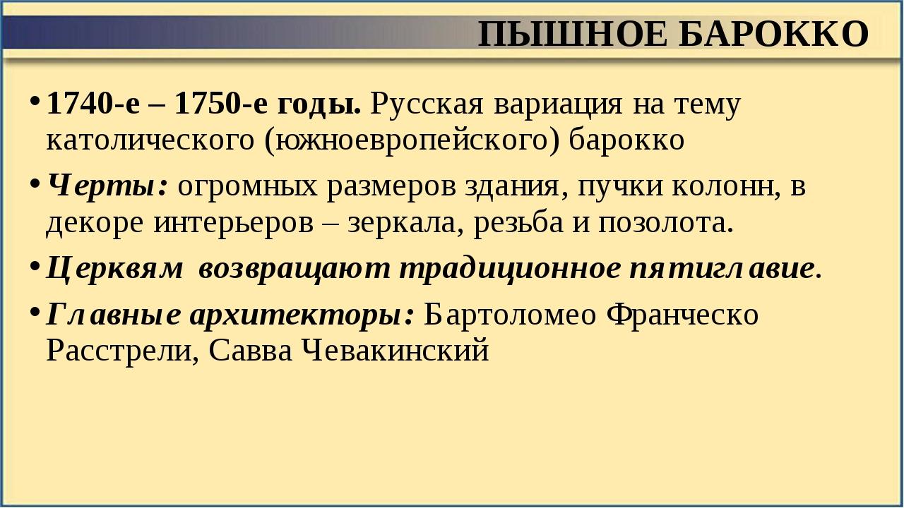 ПЫШНОЕ БАРОККО 1740-е – 1750-е годы. Русская вариация на тему католического (...